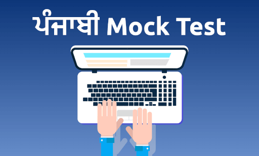 punjabi mock test